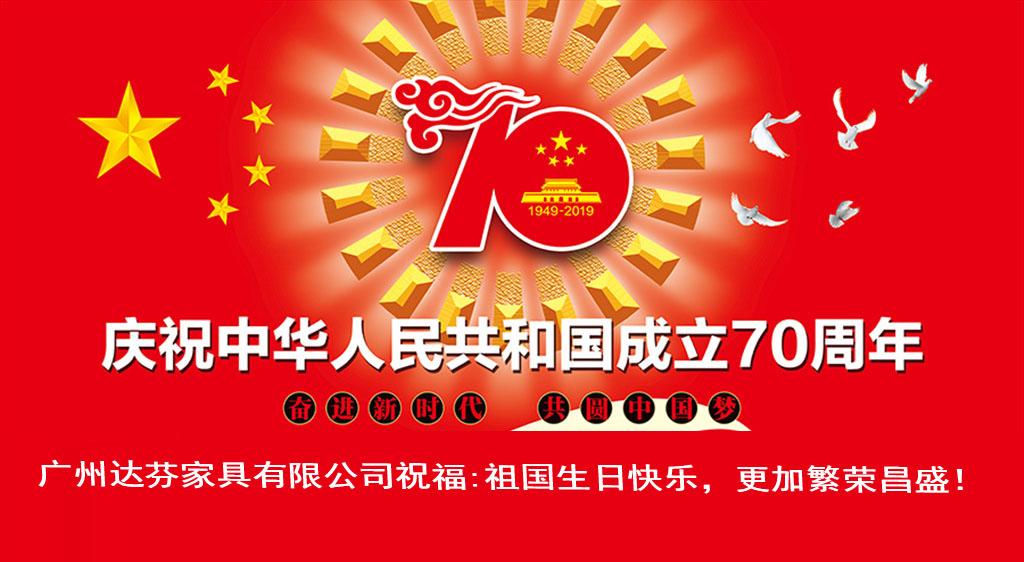 庆祝中华人民共和国成立70周年 ,中华人民共和国成立70周年 ,70周年