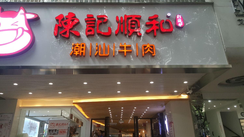 广州陈记顺和卡座沙发定制电话400-6962-114