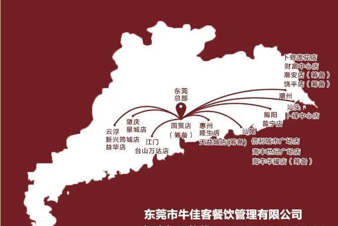 东莞市牛佳客餐饮管理有限公司.jpg