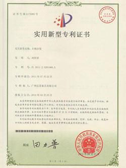 【新型专利证书】-达芬家具