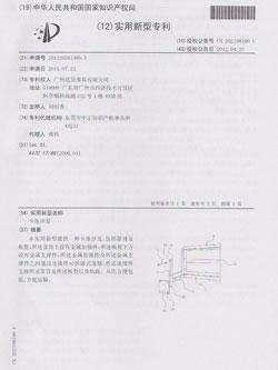 【卡座沙发实用新型专利证书】-达芬家具