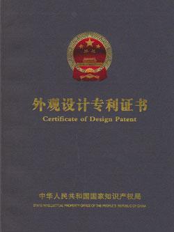 【外观设计专利证书】-达芬家具