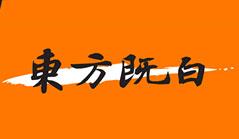 【东方既白】-达芬合作品牌