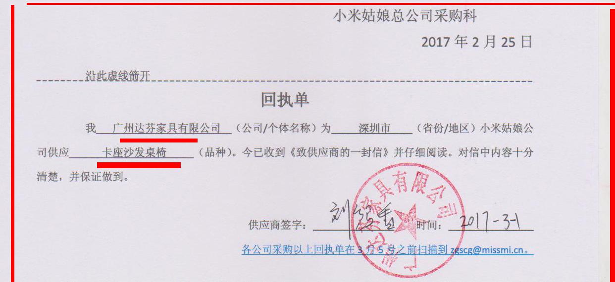深圳小米姑娘-致供应商的一封信:连锁效应是怎么炼成?