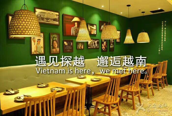 探越小馆.越南特色餐桌椅