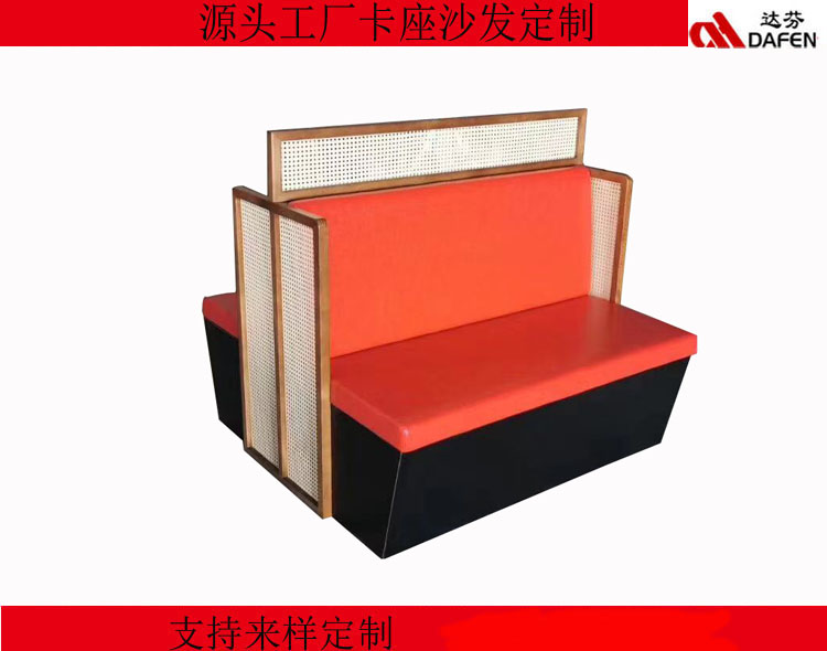 中西餐屏风卡座沙发DF2020-505