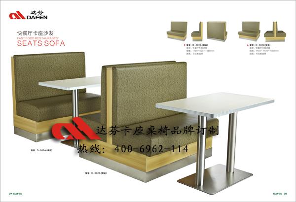 D-002(茶餐厅卡座沙发)