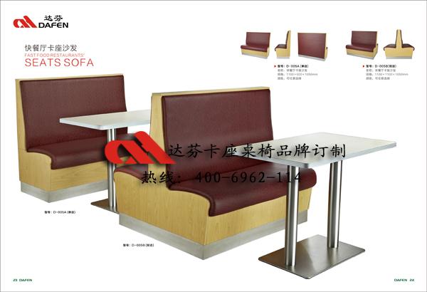 D-005(餐厅卡座沙发)