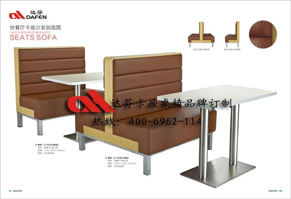 D-003(快餐卡座沙发)