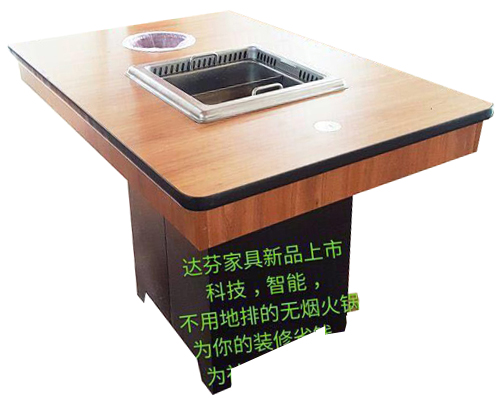 火锅桌,无烟火锅,无烟火锅桌