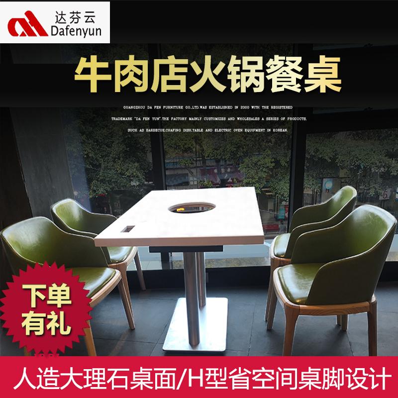 牛肉店火锅餐桌DF09-001