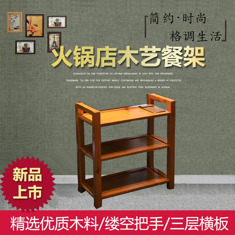 火锅店木艺餐架DF19-0503