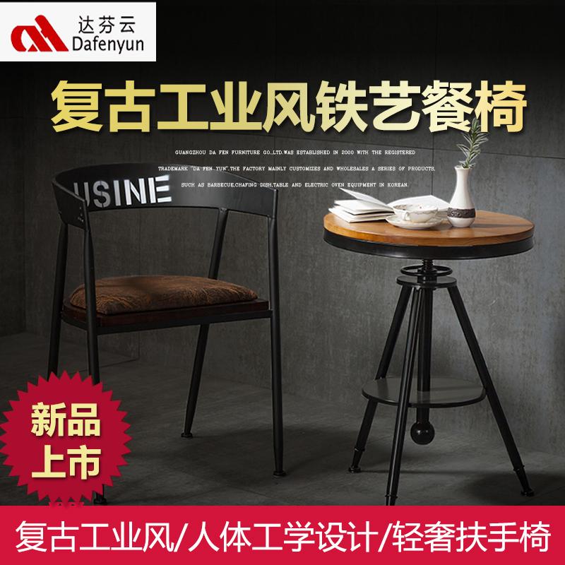 复古工业风铁艺餐椅DF19-0507