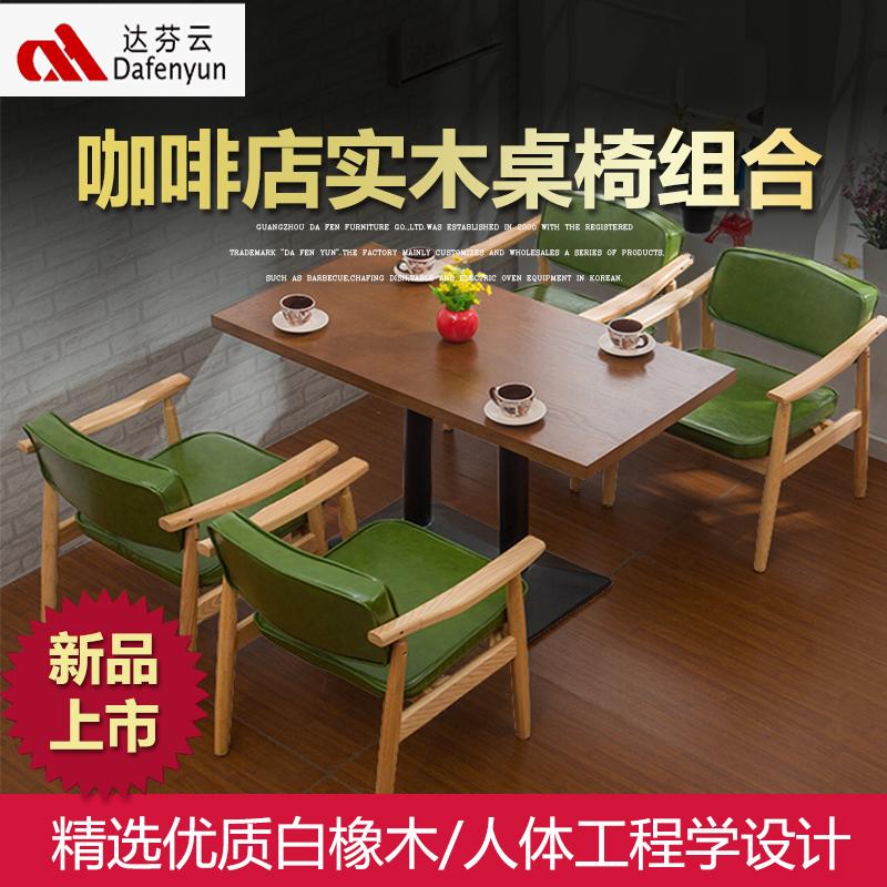 咖啡店实木桌椅DF19-510