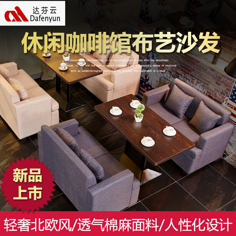 休闲咖啡馆布艺沙发DF19-531