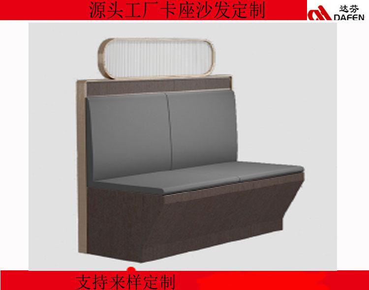 非烤勿扰卡座沙发DF2020-501